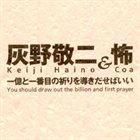 KEIJI HAINO Keiji Haino & Coa : 一億と一番目の祈りを導きだせばいい [You Should Draw Out The Billion And First Prayer] album cover